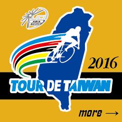 2016環台賽