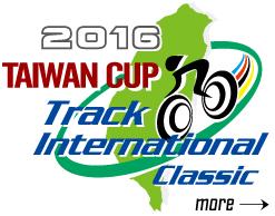 2016臺灣經典賽