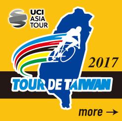 2017環台賽